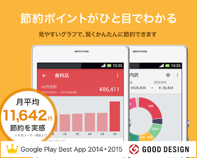 家計簿マネーフォワード~銀行・クレカ対応が人気の無料アプリ screenshot 01