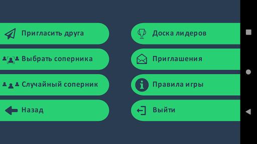 Игра в слова онлайн на двоих screenshot