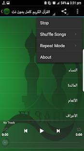 القرآن الكريم كامل بصوت خالد الجليل بدون نت screenshot
