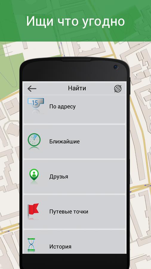 скачать навител карту для андроид
