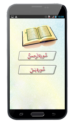 玩免費書籍APP|下載surahヤシン/ surahレーマン app不用錢|硬是要APP