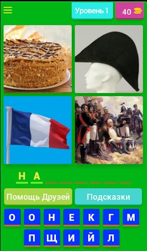 4 фото 1 исторический деятель screenshot 1