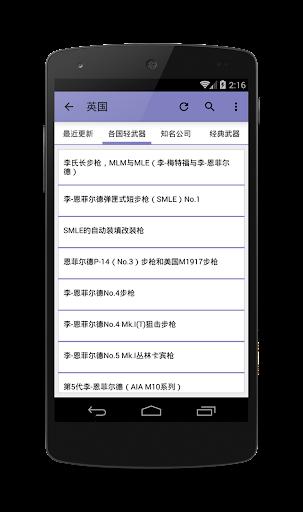 玩新聞App|枪炮世界免費|APP試玩
