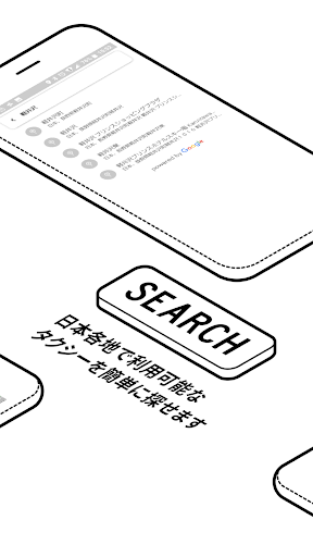 RYDE TAXI (ライドタクシー) 日本全国のタクシー検索 screenshot 2
