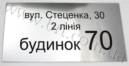 Photo: Адресная табличка. Пластик (серебристо-черный) с гравировкой