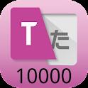 英単語タッチ! 10000 touch
