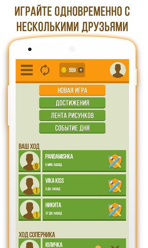 Дуэль Художников - Онлайн игры по сети 3.7.2 apktcs 1