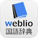 大辞林(三省堂):『スーパー大辞林3.0』