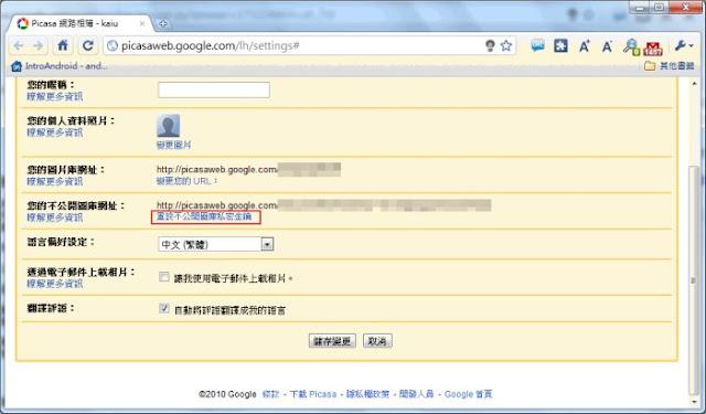 google%20picasa%20reset%20authentication%20key