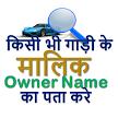 Vehicle Owner Detail APK