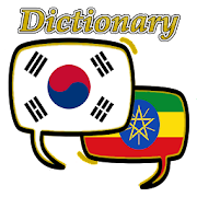 Amharic Korean Dictionary