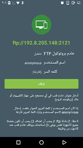 من السهل حصة: واي فاي نقل الملفات 5