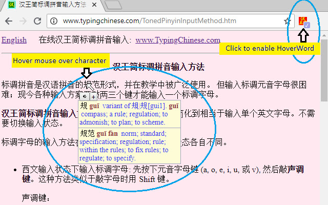 HoverWord - Chinese to English