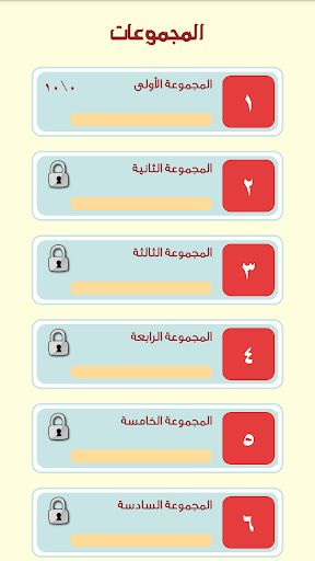 سبع كلمات - لعبة معلومات عامة screenshot 3