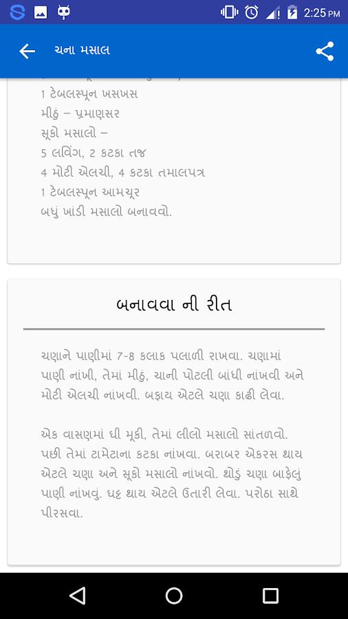 Gujarati recipes android apps on google play gujarati recipes screenshot forumfinder Images