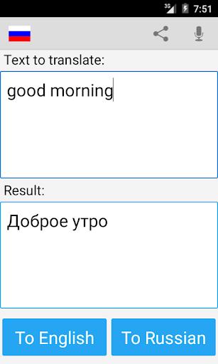 ロシア語翻訳者