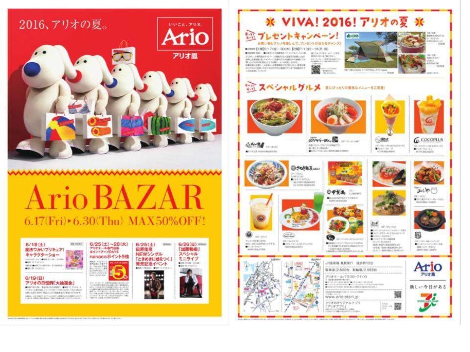 S15.【鳳】Ario BAZAR1-1.jpg