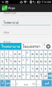 FDA Chiangmai screenshot 2