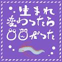 生まれ変わったら◯◯だった icon
