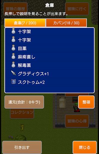 天空の塔と暗黒の洞窟 - ローグライク,  ハックスラッシュ, ドット絵 screenshot 3