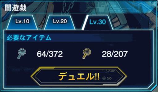 ゲート・キー2