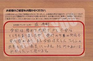 ビーパックスへのクチコミ/お客様の声:H,H 様(京都市山科区)/レクサス IS350