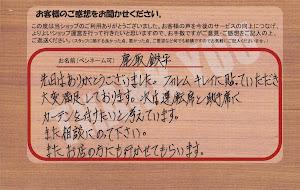 ビーパックスへのクチコミ/お客様の声:S,T 様(京都市北区)/トヨタ ヴォクシー