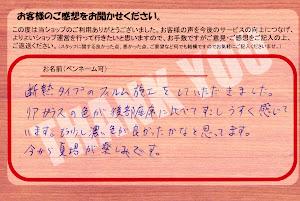 ビーパックスへのクチコミ/お客様の声:T,K 様(京都市西京区)/トヨタ パッソ