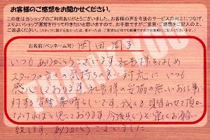 ビーパックスへのクチコミ/お客様の声:O,S 様(京都市南区)/ホンダ アクティ、ホンダ ライフ、ダイハツ ムーヴ、