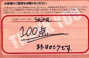 ビーパックスへのクチコミ/お客様の声:saira 様(京都市西京区)/ホンダ ステップワゴン