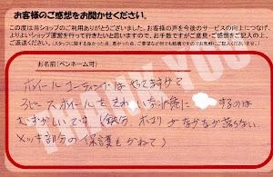 ビーパックスへのクチコミ/お客様の声:Y,F 様(京都府綾部市)/ホンダ インテグラ