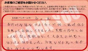 ビーパックスへのクチコミ/お客様の声:T,S 様(京都市西京区)/アルファロメオ 159