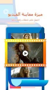 UC Browser – تصفح بسرعة 7