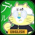 手軽に英語の出るとこを復習!高校受験にデルトコ英語!Kids