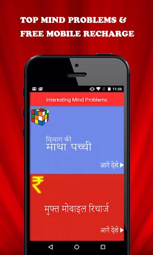 玩免費益智APP|下載Interesting Mind Problems app不用錢|硬是要APP