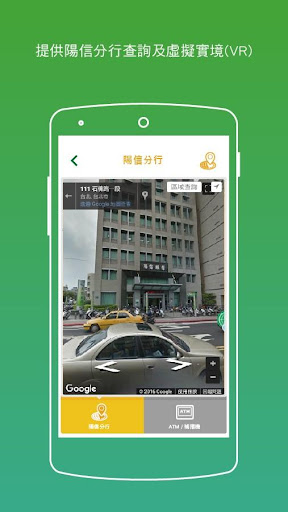 玩免費商業APP|下載陽信銀行  線上申辦Bank3.0 app不用錢|硬是要APP