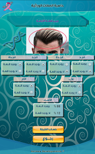 Download حاسبة الصفات الوراثية For PC Windows and Mac apk screenshot 39