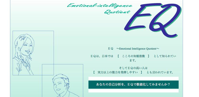 EQ 診断 チェック 感情指数 テスト