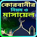 কোরবানির নিয়ম ও মাসলা মাসায়েল ~ কুরবানীর মাসআলা icon