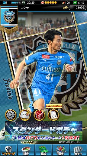 Jリーグクラブチャンピオンシップ 1.1.0 screenshots 2