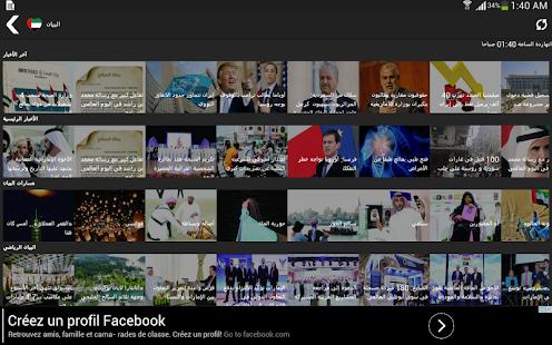 Download أخبار الامارات For PC Windows and Mac apk screenshot 9