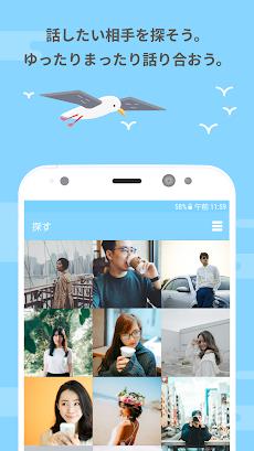 マリンチャット - ひまつぶしと友達探しのトークアプリのおすすめ画像2