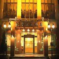 華京大飯店