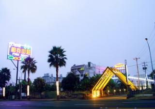 嘉義柏克山莊汽車旅館