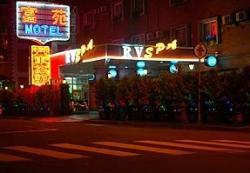 富苑汽车旅馆