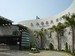 永華春天汽車旅館
