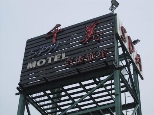 千美汽車旅館