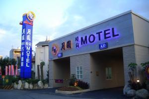 月圓汽車旅館