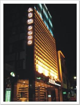 大目鮪商務旅店