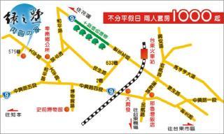 台東民宿綠之墅